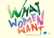 MV : CURIOUS BY WHAT WOMEN WANT - SOUTH KOREA